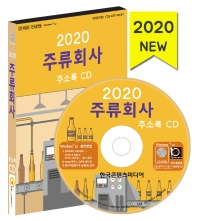 주류회사 주소록(2020)(CD)