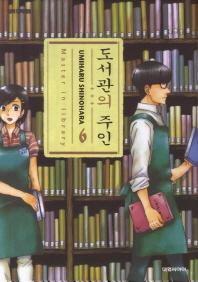 도서관의 주인. 6
