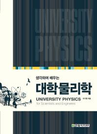 생각하며 배우는 대학물리학
