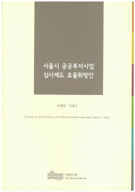 서울시 공공투자사업 심사제도 효율화방안(2014)