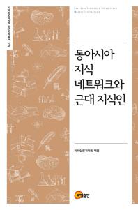 동아시아 지식 네트워크와 근대 지식인