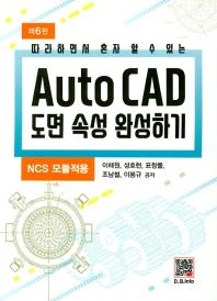 따라하면서 혼자 할수 있는 AutoCAD 도면 속성 완성하기