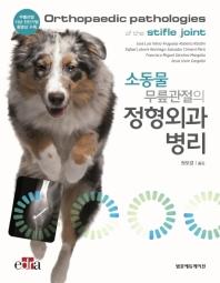 소동물 무릎관절의 정형외과 병리