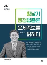 황남기 행정법총론 문제족보를 밝히다(2021)