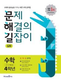 문제 해결의 길잡이 초등 수학 4학년(심화)(2020)