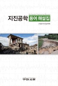 지진공학 용어 해설집