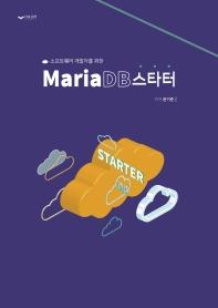 소프트웨어 개발자를 위한 MariaDB 스타터