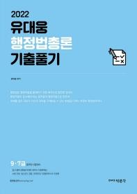 유대웅 행정법총론 기출풀기(2022)