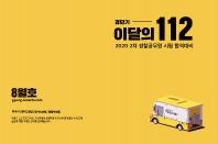 경단기 이달의 112(2020년 8월호)