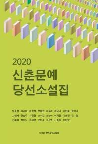 신춘문예 당선소설집(2020)