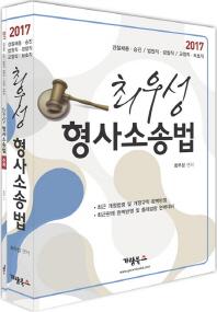 최우성 형사소송법(2017)