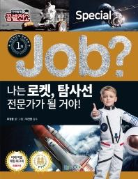 나는 로켓, 탐사선 전문가가 될 거야!