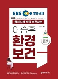 2022 EBS 방송교재  합격자가 적극 추천하는 이승훈 환경보건