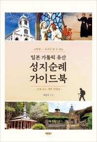 소확행-누구나 할 수 있는 일본 가톨릭 유산 성지순례 가이드북