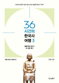 36시간의 한국사 여행. 3: 개항기에서 현대까지