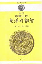 동양의 예지(신역 사서삼경)(명문동양고전 22)
