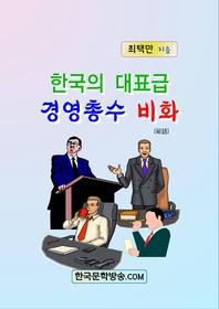 한국의 대표급 경영총수 비화