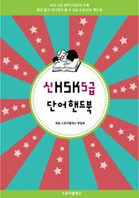 신HSK 5급 단어 핸드북