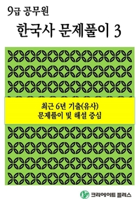 9급공무원 한국사 문제풀이. 3