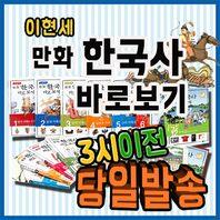 이현세 만화한국사 바로보기 12권세트 [녹색지팡이] 초등학생 한국역사만화