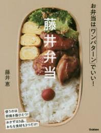 藤井弁當 お弁當はワンパタ-ンでいい!