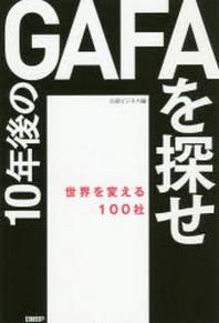 10年後のGAFAを探せ 世界を變える100社