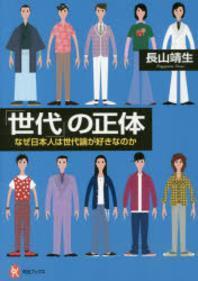 「世代」の正體 なぜ日本人は世代論が好きなのか