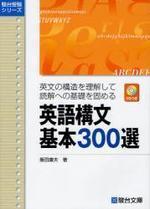 英語構文基本300選 英文の構造を理解して讀解への基礎を固める CDつき
