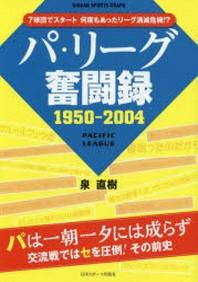 パ.リ-グ奮鬪錄1950-2004 7球團でスタ-ト何度もあったリ-グ消滅危機!?