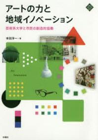 ア-トの力と地域イノベ-ション 藝術系大學と市民の創造的協動