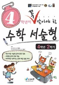 4학년이 꼭 알아야 할 수학 서술형 4학년 2학기(2020)