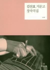 김선효 거문고 창작곡집