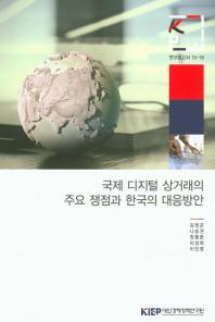 국제 디지털 상거래의 주요 쟁점과 한국의 대응방안