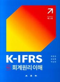 K-IFRS 회계원리 이해