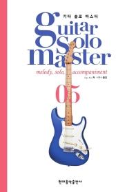 기타 솔로 마스터. 5