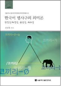 한국어 명사구의 의미론