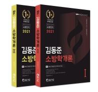 김동준 소방학개론 세트(2021)