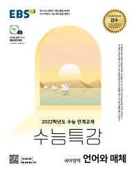 EBS 수능특강 고등 국어영역 언어와 매체(2021)(2022 수능대비)