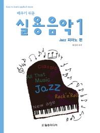 실용음악. 1: Jazz 피아노 편