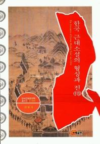 한국 근대소설의 형성과 전