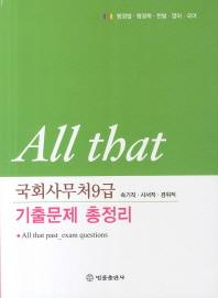 All that 국회사무처 9급 기출문제 총정리(속기직 사서직 경위직)(2011)