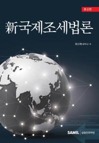 신 국제조세법론