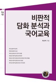 비판적 담화 분석과 국어교육