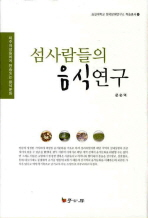 섬사람들의 음식연구