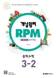 개념원리 RPM 알피엠 중학 수학 3-2(2021)