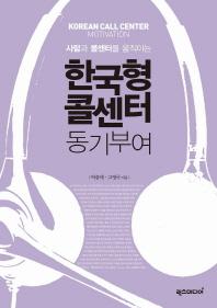 사람과 콜센터를 움직이는 한국형 콜센터 동기부여