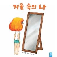 거울 속의 나
