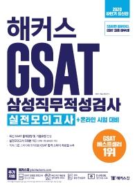 해커스 GSAT 삼성직무적성검사 실전모의고사+온라인시험대비(2020 하반기)
