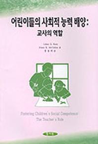 교사의역할 어린이들의 사회적 능력 배양