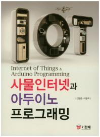 사물인터넷과 아두이노 프로그래밍